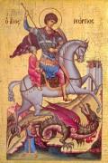 Sfîntul Mare Mucenic Gheorghe