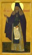 Sfîntul preacuviosul Lev (de la Optina)