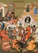 Sfinții Mucenici din Betleem